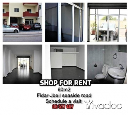 Other Commercial in Fidar - shop/office for rent on Fidar/Jbeil seaside road