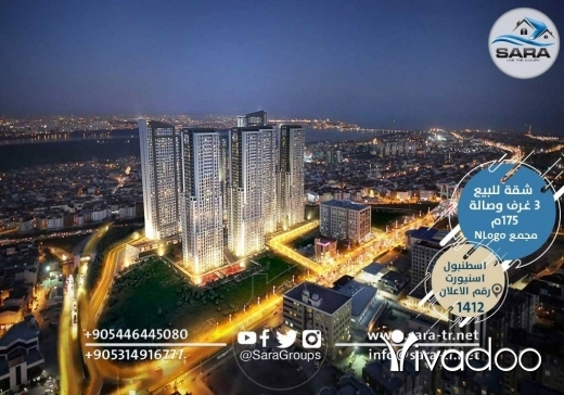 Apartments in Other - شقة للبيع في اسطنبول ثلاث غرف وصالة