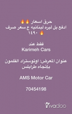 Mercedes-Benz in Tripoli - Car for sale