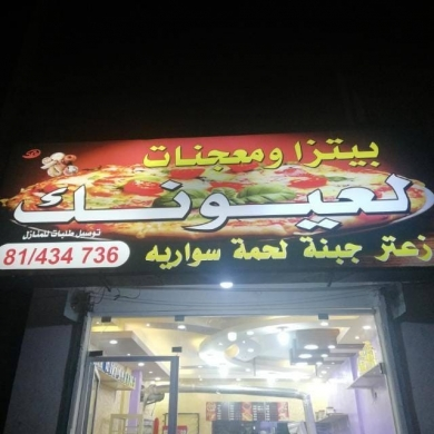 Whole building in Abou Samra - Good location shop for sale in Abou Samra, Tripoli