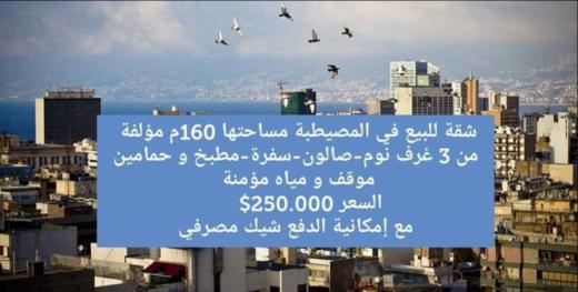 Apartments in Mousseitbeh - شقة للبيع في المصيطبة