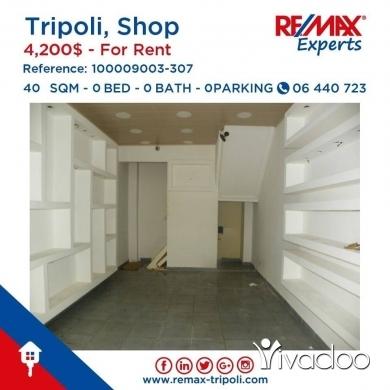 Appartements dans Tripoli - Shop for rent near Jamil adra Street, Tripoli