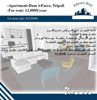 Apartments in Tripoli - شقة للايجار في طرابلس, ضم والفرز