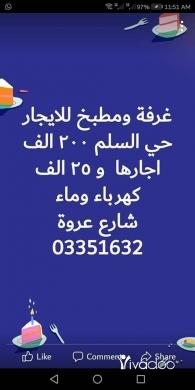 Apartments in Beirut City - للايجار شارع عروة طابق اول 03351632