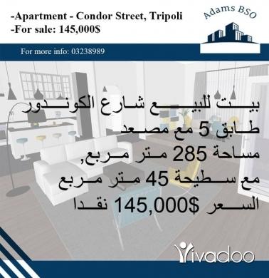 Apartments in Tripoli - بيت للبيع شارع الكوندور