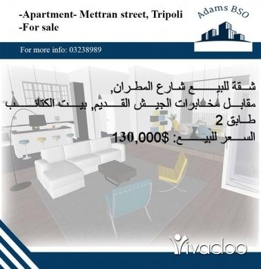 Apartments in Tripoli - شقة للبيع شارع المطران,