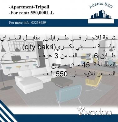 Apartments in Tripoli - شقة للاجار في طرابلس, مقابل السراي