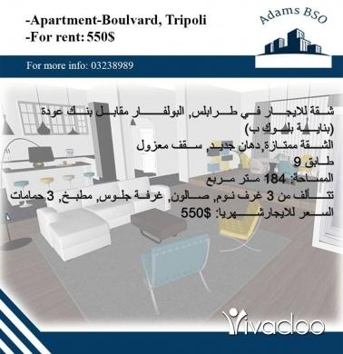 Apartments in Tripoli - شقة للايجار في طرابلس, البولفا
