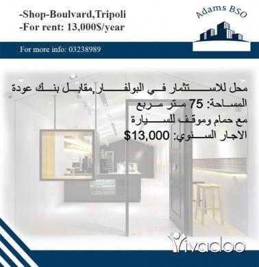 Apartments in Tripoli - محل للاستثمار في البولفار
