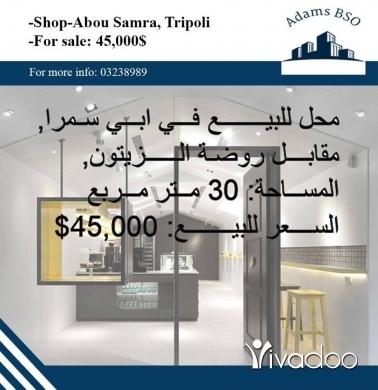 Apartments in Tripoli - محل للبيع في ابي سمرا,