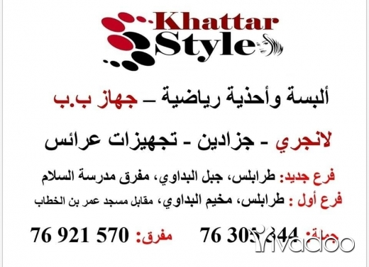 Clothes, Footwear & Accessories in Beirut City - طقم بناتي ممتاز