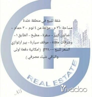 Apartments in Khalde - شقة كبيرة للبيع في خلدة