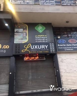 Apartments in Beirut City - محل مقابل روضة الشهيدين للبيع قرب عقيل اخوان