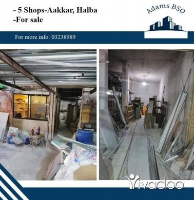 Apartments in Tripoli - 5 محلات للبيع في عكار حلبا,