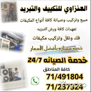 Other Goods in wata al-mousaitbeh - العنزاوي للتكييف والتبريد  Al Inzawi Air-conditioning and cooling installation