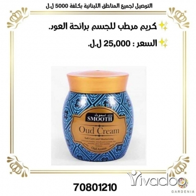 Health & Beauty in Tripoli - كريم العود للجسم