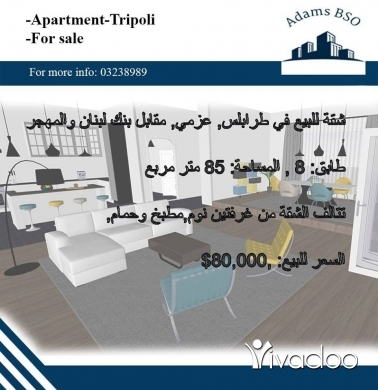 Apartments in Tripoli - شقة للبيع في طرابلس, عزمي, مقابل بنك لبنان والمهجر