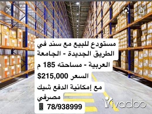 Warehouse in Malaab - مستودع للبيع في الطريق الجديدة