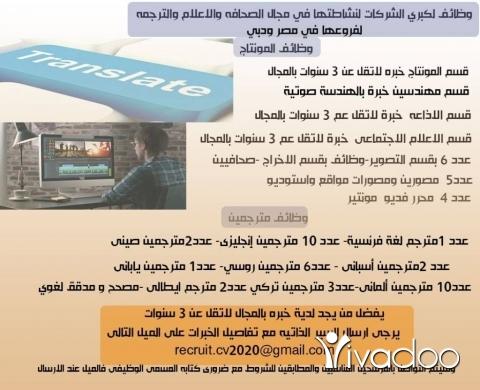 Wanted Job in Jamal Abdul Nasser - وظائف لكبرى الشركات لنشاطتها فى مجال  الصحافه والاعلام والترجمه