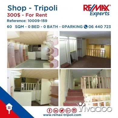Apartments in Tripoli - محل مساحة للإيجار يقع في منطقة المنلا, طرابلس – شمال لبنان