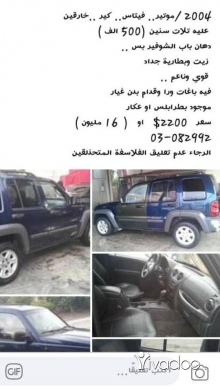 Jeep in Tripoli - Car for sale