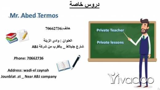 Tuition & Classes in Sebline - دروس خاصة .....