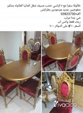 Appliances in Tripoli - سفره مسيف المانيه