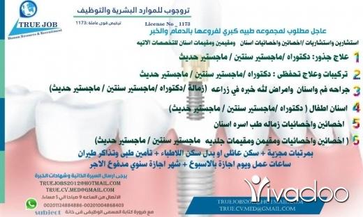 Wanted Job in Aitouli - عاجل مطلوب لمجموعه طبيه كبري لفروعها بالدمام والخبر