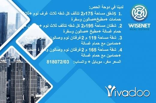 Apartments in Dawhit El Hoss -  دوحة الحص
