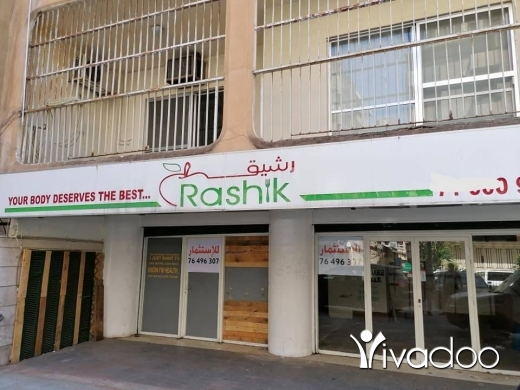 Apartments in Tripoli - محل للبيع، مؤجَر حالياً ،طرابلس المعرض