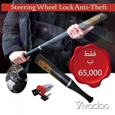 Other Goods in Tripoli - steering whel lock anti theft