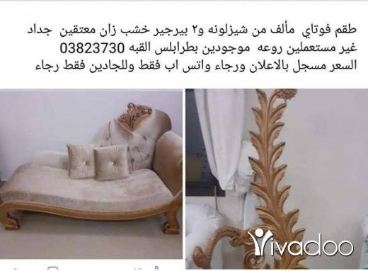 Home & Garden in Tripoli -  فقط للجادين