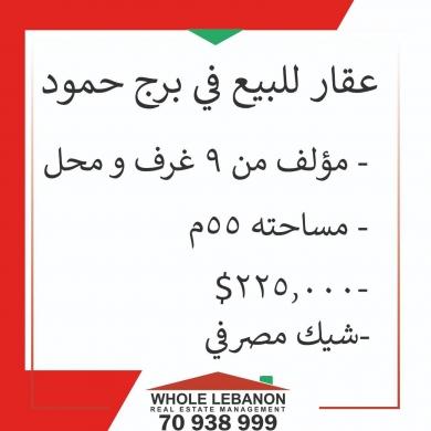 Whole building in Berj Hammoud - عقار للبيع في برج حمود