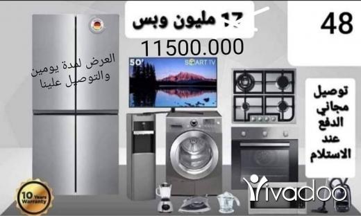 Appliances in Beirut City - جهّز بيتك ...بأفضل الأجهزة  الكهربائيةوبأسعار جملة تناسب الجميع#غسالة#براد#فرن_غاز#شاشة # السيد.... للجودة هو العنوانضمن شروط السلامة  خلال ساعاتللاستفسار والطلب https://iwtsp.com/96181918697https://www.facebook.com/AhmadAlsyead/?modal=admin_todo_tour#