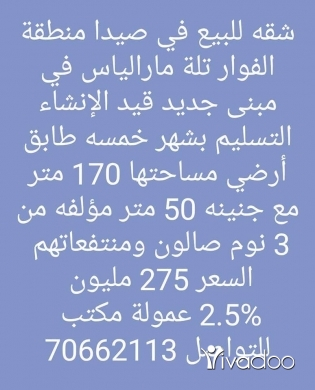 Apartments in Saida - ⚡ شقه للبيع في صيدا ⚡