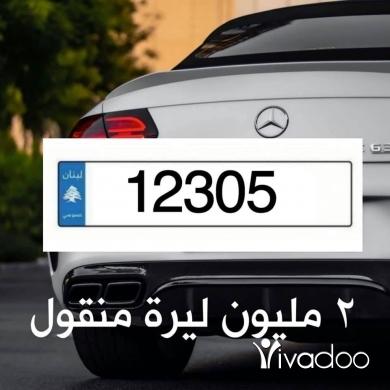 Other Goods in Beirut City - أرقام سيارات مميزة للبيع