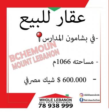 Whole building in Bchamoun - عقار للبيع في بشامون المدارس