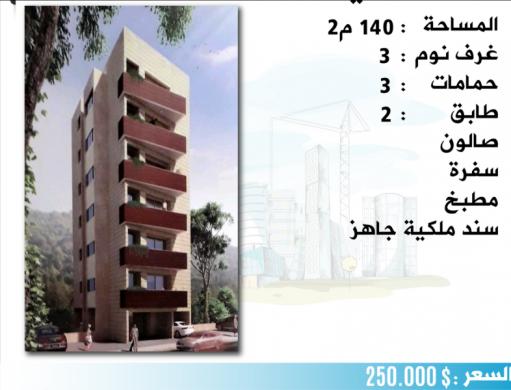 Apartments in Kfar Yassine - Apartment for Sale in Kfaryassine