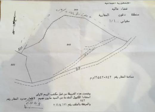 Land in Kfar Matta - ارض مفرزة للبيع