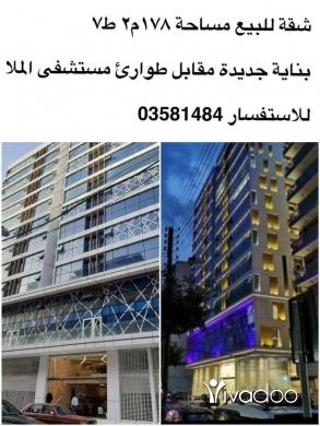 Apartments in Tripoli - شقة للبيع مساحة ١٧٨م٢ ط٧ مقابل طوارئ مستشفى المنلا سعر مغري. للاستفسار 03581484