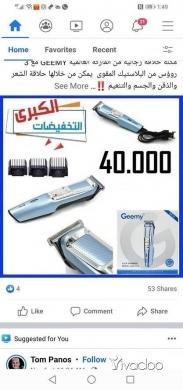 DIY Tools & Materials in Beirut City - حدكن باصعب الظروف !!!