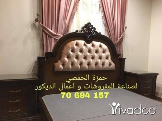 Home & Garden in Ghaziyeh - Luxury Furniture