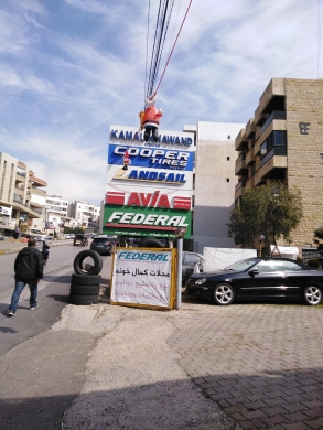 Shop in Mansourieh - مستودع للبيع بالمنصورية