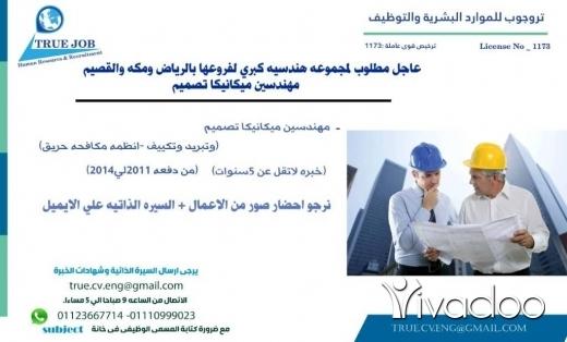 Offered Job in Alma - عاجل مطلوب لمجموعه هندسيه كبري لفروعها بالرياض ومكه والقصيم مهندسين ميكانيكا