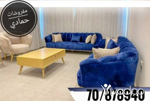 Office Furniture & Equipment in Ghaziyeh - مفروشات حمادي