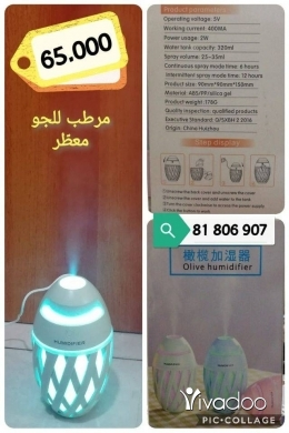 DIY Tools & Materials in Beirut City - معطر ومرطب للجو