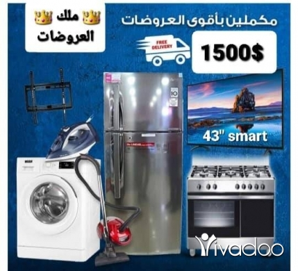 Appliances in Chiyah - 78841525