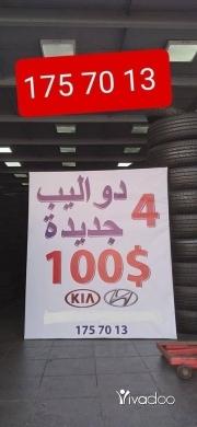Motorbike Parts & Accessories in Beirut City - #best# price# tire