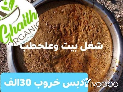 Food & Drink in Arzi - حبة حبة