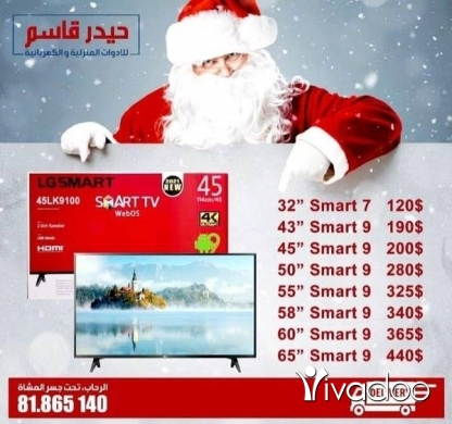 Appliances in Beirut City - تشكيل ومبيعات كافه ادوات الكهربائية